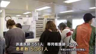 JMAT岩手・被災地の医療支援 -岩手県医師会 高田診療所- thumbnail
