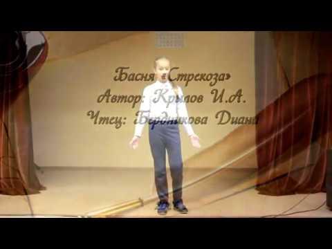Изображение предпросмотра прочтения – ДианаБердникова читает произведение «Стрекоза и Муравей» И.А.Крылова