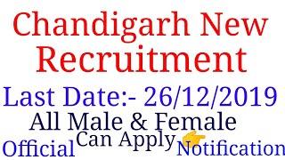 Chandigarh भर्ती । Chandigarh Recruitment 2019 | Special Education