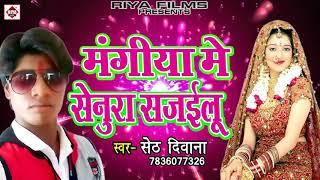 Seth Deewana का हिट सांग - मंगिया में सेनूरा सजइबू - Mangiya Me Senura Sajaibu - Hit Bhojpuri Song