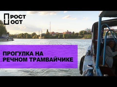 Прогулка на речном трамвайчике в Краснодаре