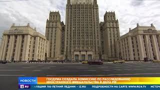 Специальная комиссия займется расследованием вмешательства в выборы РФ