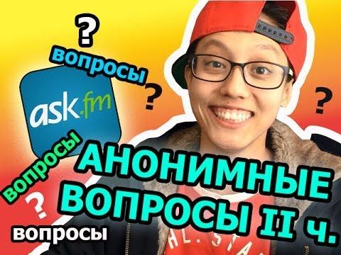 Ask.fm Анонимные Вопросы II часть/BikaBreezy