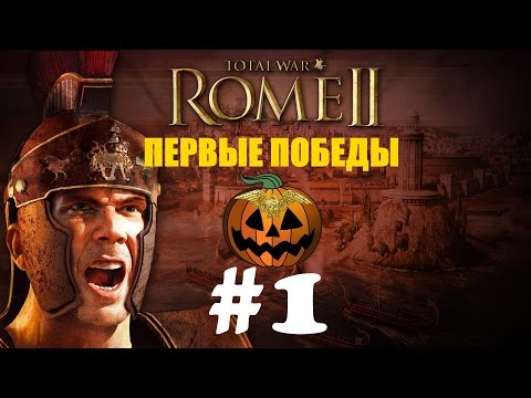 Глобальная стратегия - Total War: Rome II - Большие завоевания