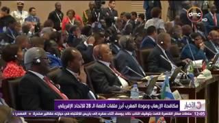 الأخبار - مكافحة الإرهاب وعودة المغرب ابرز ملفات قمة الإتحاد الإفريقي فى دورته الـ 28