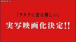 【新刊6巻発売】ヲタクに恋は難しいPV【緊急告知】
