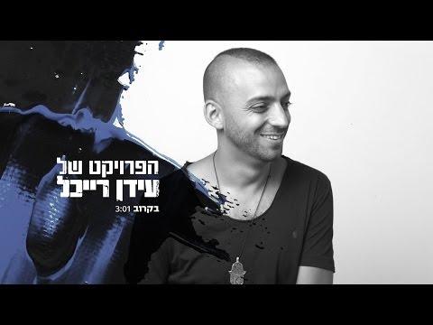The Idan Raichel Project - הפרויקט של עידן רייכל - בקרוב
