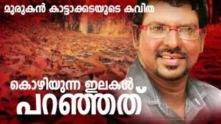 Kozhiyunna Ilakal Paranjathu | Malayalam Kavitha | Ft. Murukan Kattakada