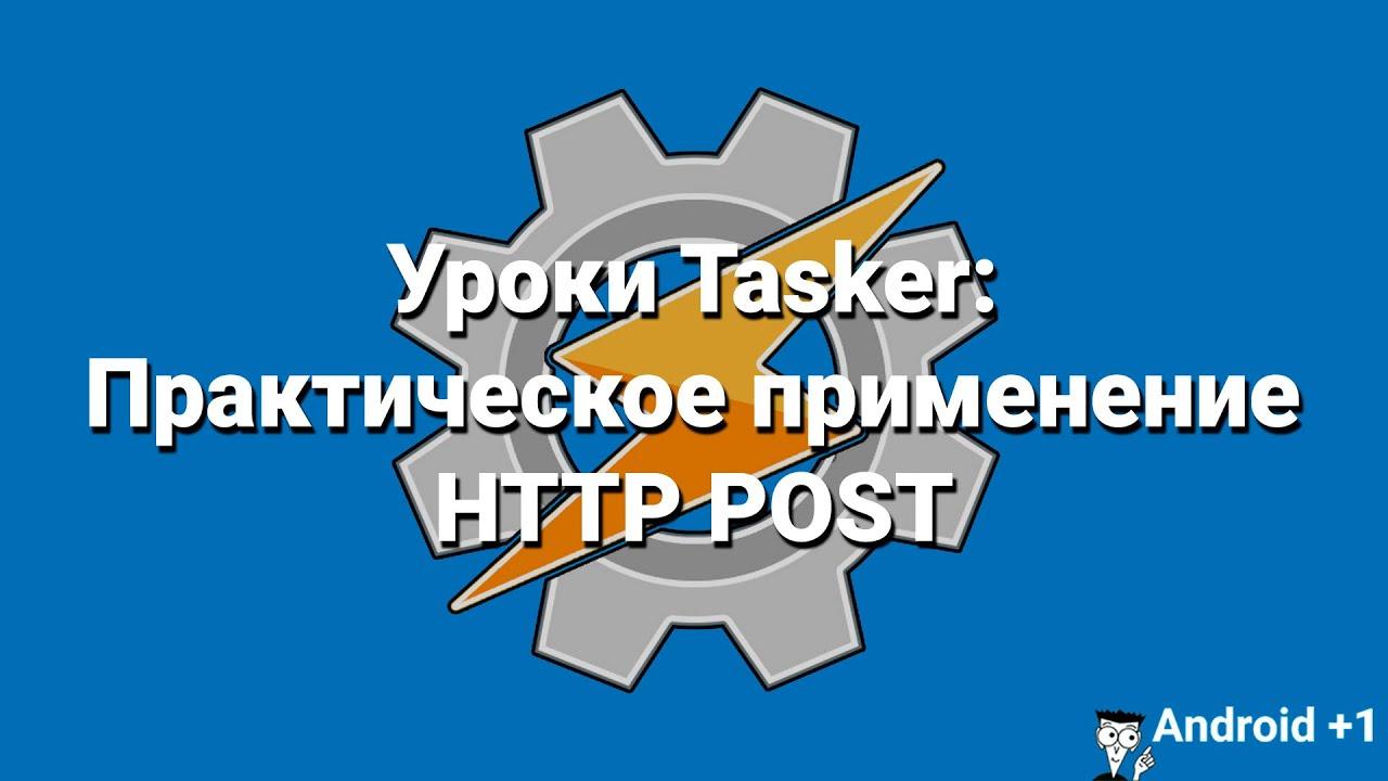 Уроки Tasker: Практическое применение HTTP POST - Android +1