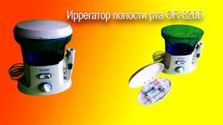 Ирригатор Donfeel OR-820D compact комплектация 7 видео обзор