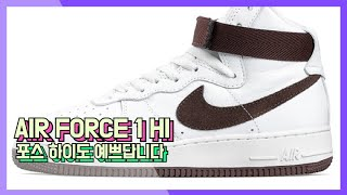 #150 Nike Air Force 1 hi retro…