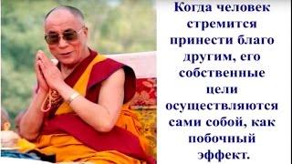 Далай лама цитаты