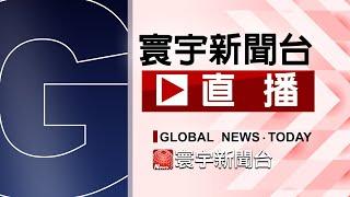 寰宇新聞台 24小時線上直播 GlobalNewsTV 24h live news  台湾のニュース24時間ライブ配信中  대만 뉴스 생방송