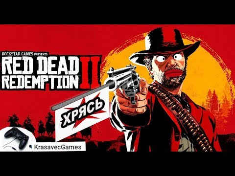 Red dead Redemption 2 Часть 16 Финал Артура на PS4 стрим