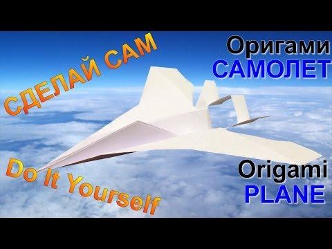 ОРИГАМИ. КАК СДЕЛАТЬ СУПЕР САМОЛЁТ ИЗ БУМАГИ. Paper Airplane Tutorial