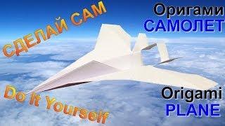 ОРИГАМИ. КАК СДЕЛАТЬ СУПЕР САМОЛЁТ ИЗ БУМАГИ. Paper Airplane Tutorial(ОРИГАМИ. ОРИГАМИ САМОЛЕТ. КАК СДЕЛАТЬ САМОЛЁТ ИЗ БУМАГИ. Paper Airplane Tutorial В этом видео вы научитесь делать орига..., 2014-03-02T15:50:18.000Z)