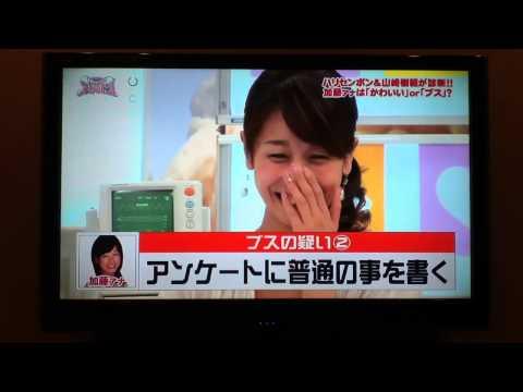 加藤綾子 「かわいい」&「ブス」?