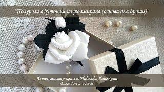 Роза (полуроза) с бутоном из фоамирана (брошь, бутоньерка) мастер-класс