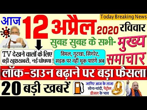 Today Breaking News ! आज 12 अप्रैल 2020 के मुख्य समाचार बड़ी खबरें, PM Modi, SBI, #Lockdown DLS