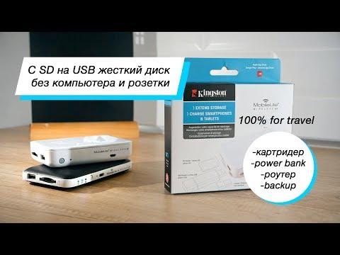 C SD на USB жесткий диск без компьютера!