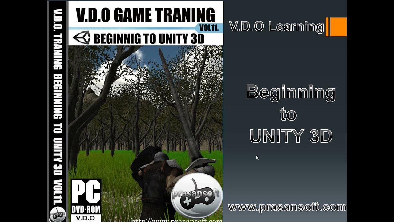 Unity 46 เรียนรู้พื้นฐานObject