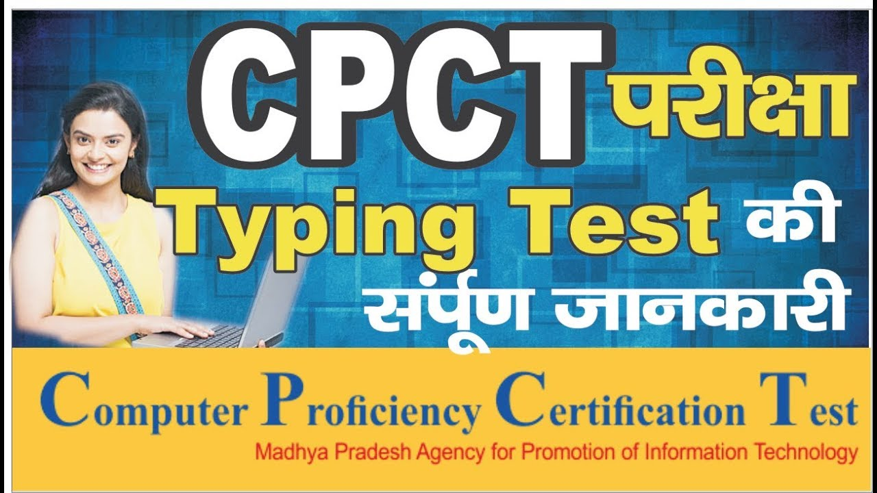 Hindi typing test for cpct | CPCT Full Form in Hindi  2019-05-21