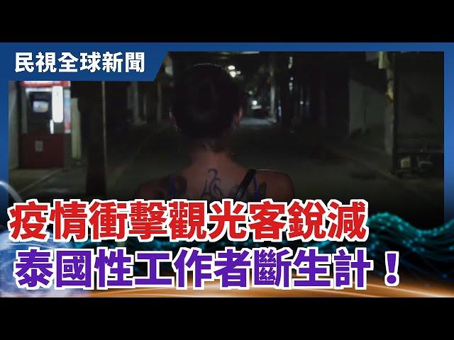 【民視全球新聞】疫情衝擊觀光客銳減 泰國性工作者斷生計! 2021.04.11