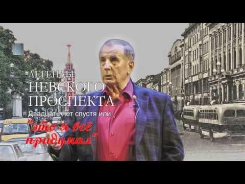 Михаил Веллер: Фильм «Легенды Невского Проспекта»