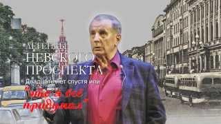 Михаил Веллер. Легенды Невского проспекта. Юбилейный концерт. Часть 2.