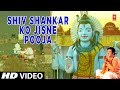 Shiv Shankar Ko Jisne Pooja Full..shiv Bhajan By Gulshan Kumar With English Subtitles I Char Dham .. video