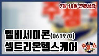 주식챔피언쇼 7월 18일 방송  엘비세미콘 셀트리온헬스…