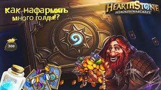 Как получить много золота и пыли в Hearthstone!?