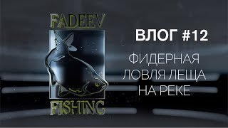 Влог #12. Фидерная ловля леща на реке