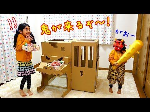 もうすぐ鬼が来るぞ~!!節分の豆まきごっこ遊び♪鬼ヶ島ダンボールハウス作ったよ!himawari-CH