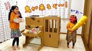 もうすぐ鬼が来るぞ~!!節分の豆まきごっこ遊び♪鬼ヶ島ダンボールハウス作ったよ!himawari-CH thumbnail