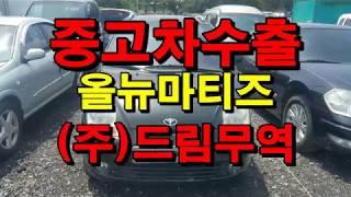 자동차수출 충남 천안 올뉴 마티즈 중고차수출 판매 가능…