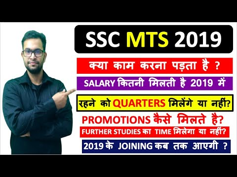 SSC MTS 2019 JOB PROFILE| SALARY | TRANSFERS| PROMOTIONS | Post Preference