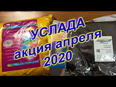 Услада Акция апрель 2020 Твори Добро