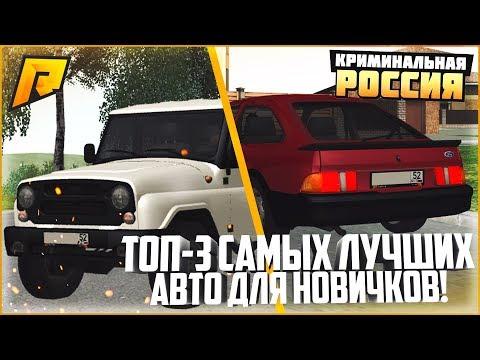 ТОП-3 САМЫХ ЛУЧШИХ АВТО ДЛЯ НОВИЧКОВ! - RADMIR CRMP