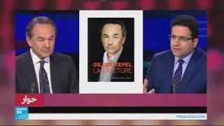 جيل كيبل: خطاب الملك محمد السادس يؤكد أن فرنسا لا تمتلك قوة تحد من الأفكار الجهادية