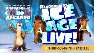 Ice Age Live! (Ледниковый период) - 17-21 декабря - СК