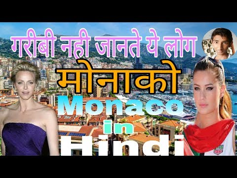 Monaco in Hindi /amazing facts about Monaco in Hindi /एक अनोखा देश मोनाको