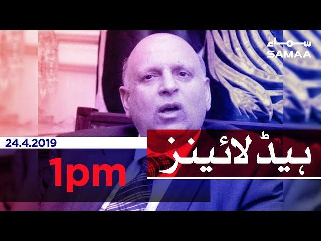 Samaa Headlines - 1PM - 24 April 2019