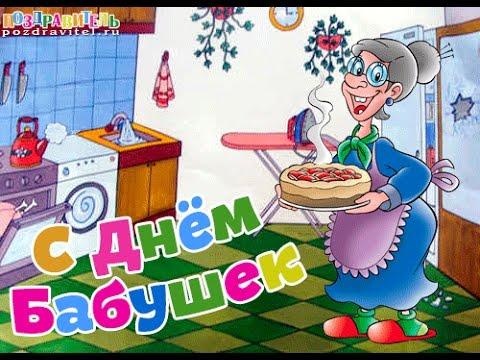 Давайте праздновать Бабушкин День!!!