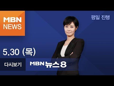 2019년 5월 30일 (목) 김주하의 뉴스8 [전체 다시보기]