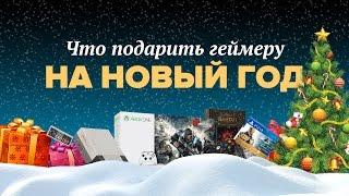 Что подарить геймеру на Новый год