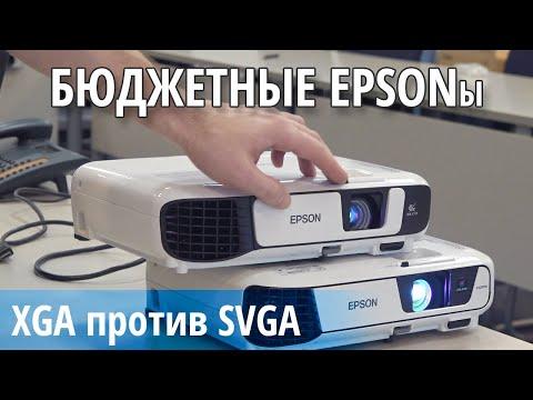 Бюджетные проекторы Epson: XGA Vs SVGA (новая серия Epson EB-E)
