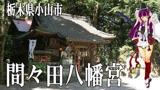 枕連【小山市】動画