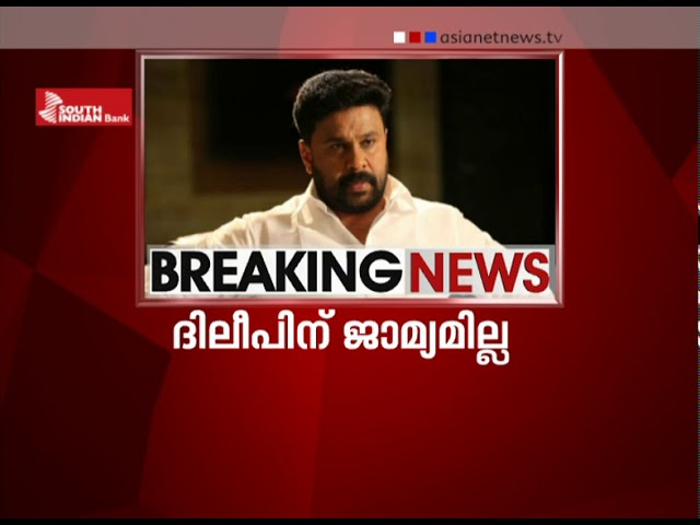 Dileep forth  bail plea rejected by Angamaly Court