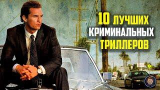 10 лучших криминальных триллеров часть 2